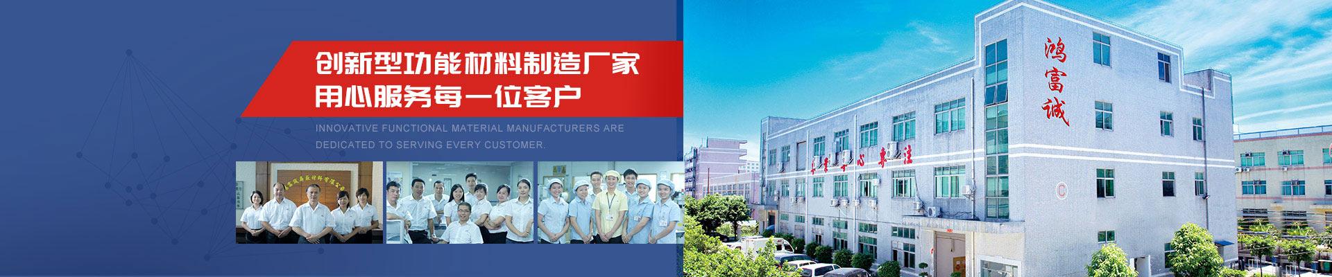 鸿富诚,创新型功能材料制造厂家,用心服务每一位客户