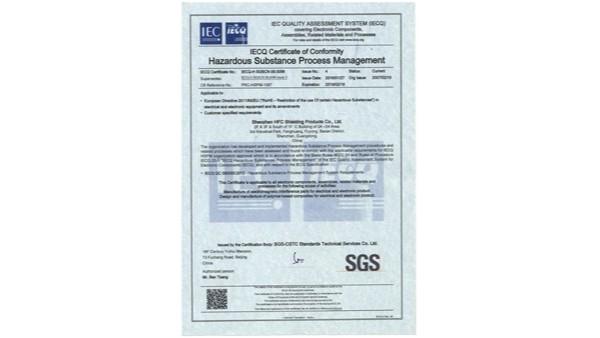QC080000体系证书