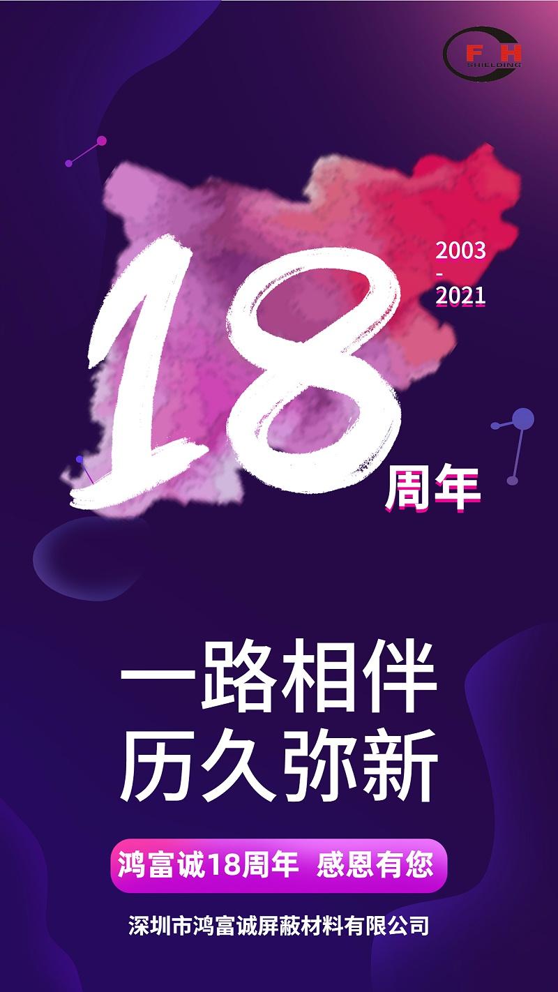 倒计时_周年庆_2周年_手机海报