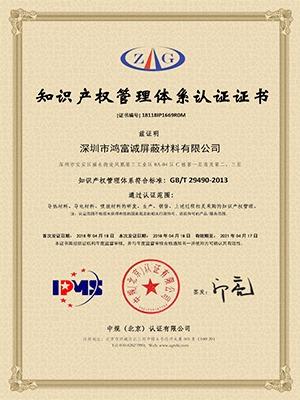 鸿富诚-知识产权体系证书