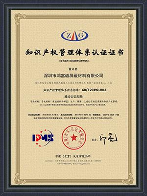 2.15 知识产权体系证书
