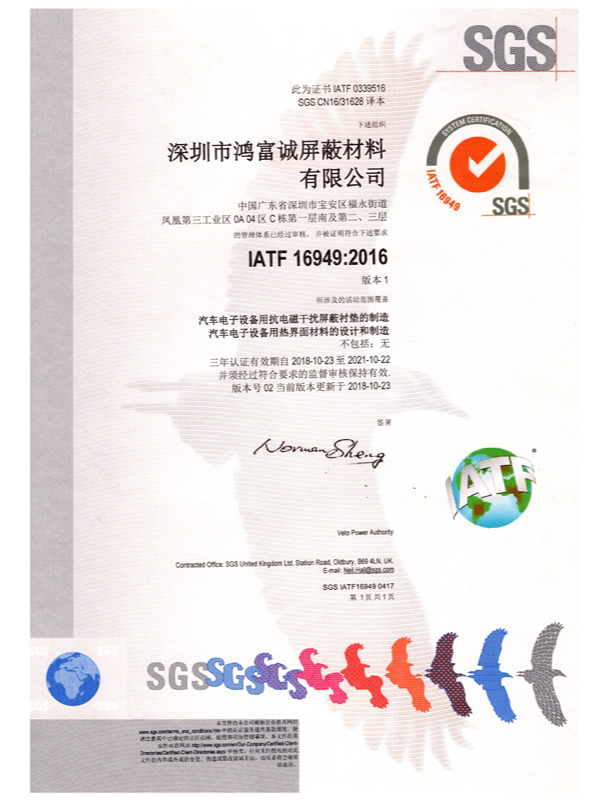 鸿富诚- IATF 16949