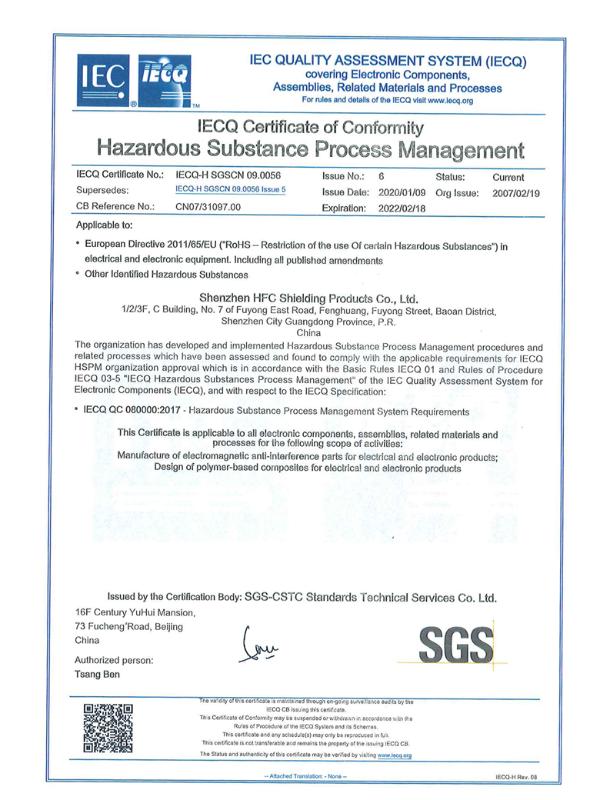 鸿富诚-IECQ QC080000:2017