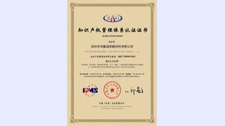 热烈祝贺鸿富诚获得知识产权管理体系认证证书