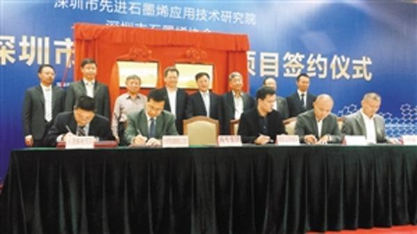 石墨烯研发重点项目签约
