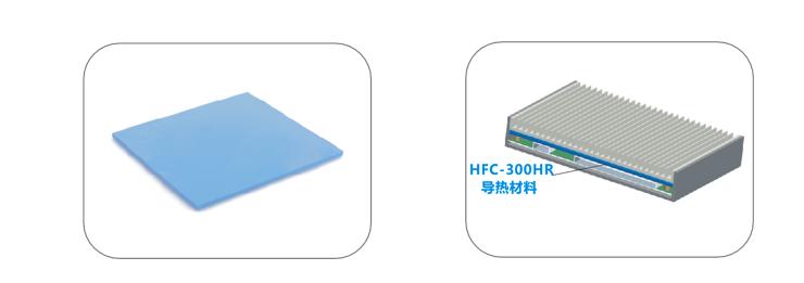 鸿富诚新能源应用导热材料-高阻抗系列