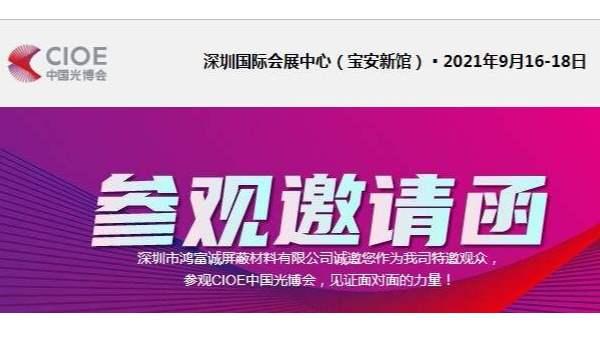 展会动态丨鸿富诚邀您参加CIOE中国光博会