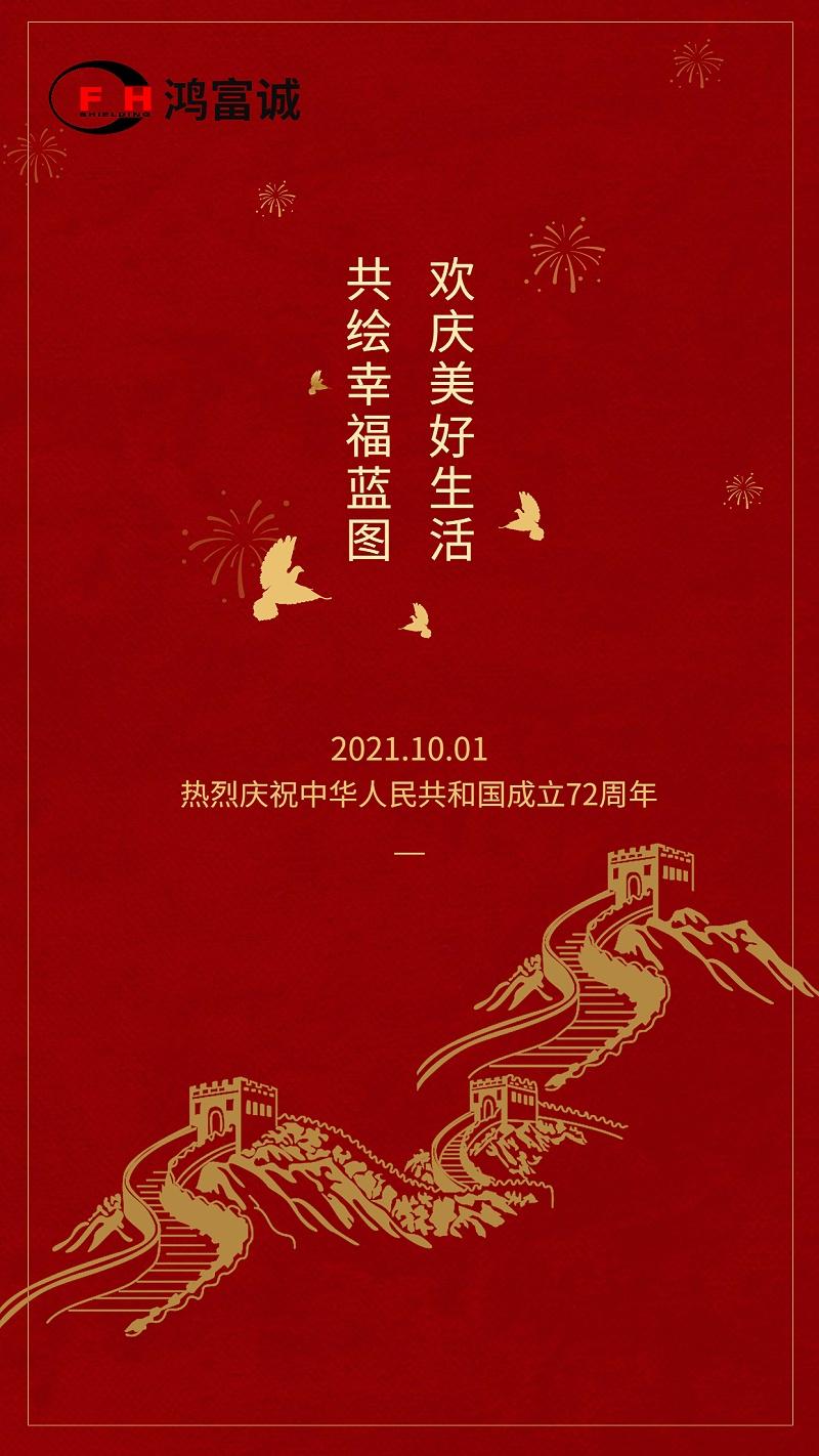 72周年庆祝纪念日国庆祝福海报