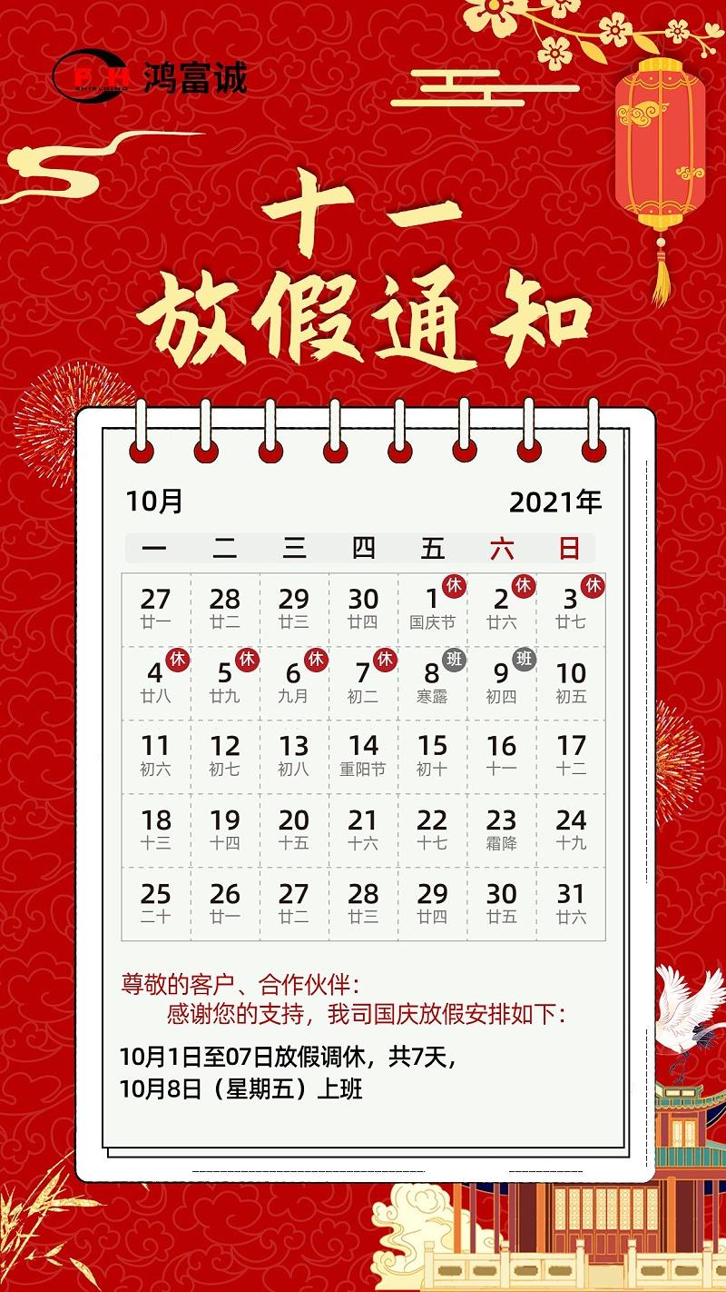 中国风国庆节营销管理放假通知公告