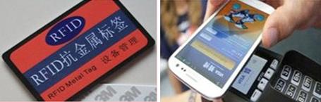 RFID(NFC)应用