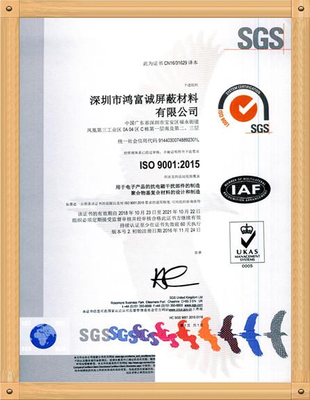 ISO9001体系认证证书