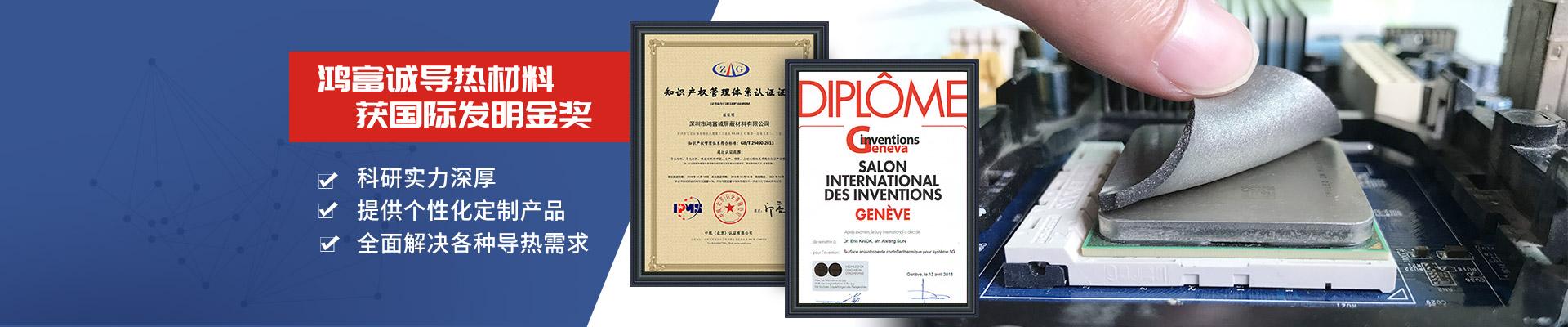鸿富诚导热材料获国际专利认证