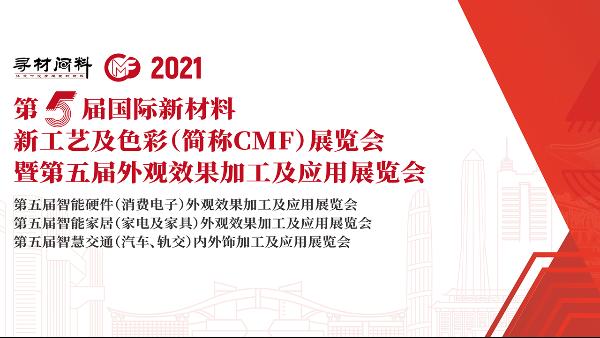 展会动态丨鸿富诚携新产品将亮相2021CMF展览会
