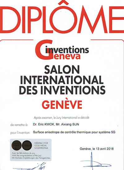 日内瓦国际发明展金奖